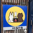 ネオン電柱広告写真鑑賞会