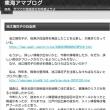 池江璃花子選手の白血病!東京北部の放射能汚染地帯に住む彼女に【被曝病】のリスクがあると!東海アマブログ/東日本のプール管理者は、ただちに水質のストロンチウム90とセシウム137を検査すべきである!