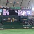 2017 WBC 野球生観戦 東京ドーム その2 4時間46分と3時間14分と