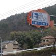 福井県・小浜市にカニ食べにGO~