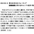 6/15 第220回KDSウォーキング(報告)