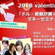 2018/02/16更新 終了しました MDRT COT登場! 生保営業力アップ EFP女子のバレンタイン企画・・マネーセミナー講師DVD発売の特別価格での提供終了します