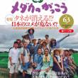 3月20日(火)日本の種子を(たね)を守る会活動報告&上映会・共催NPO法人『メダカのがっこう』@衆議院第一議員会館
