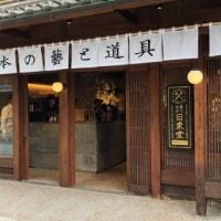 京都八坂の日東堂様木彫看板
