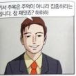韓国入国後の適応教育の場で、担当官に「注目して下さい」と言われた脱北者がとった意外な反応  ▸チェ・ソングク「ここは大韓民国」より