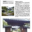 ■■【カシャリ!一人旅】 京都 相国寺 瑞春院