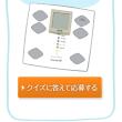 7/6応募分 サントリー タニタグッズ