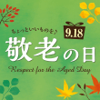 9月18日(月)敬老の日、かいわれ大根の日、台風が去って、晴れとるよ。(^_^;)