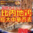 大仙市大曲「自家製麺 佐藤」