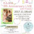 たんぽぽ 5th Anniversary LIVE with friends【sound kaleidoscope】