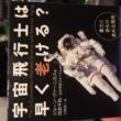 「宇宙飛行士は早く老ける?」を読みました。