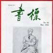 「竹中郁と神戸の詩人たち」