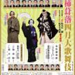 柿葺落四月大歌舞伎 昼の部 御園座 2018年4月13日