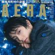 AERA 2018年2月19日号 表紙&インタビュー:羽生結弦