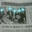 日本農業新聞初載り
