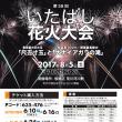 8月に入りますと東京都板橋区と埼玉県戸田市がステキな夜を演出します!?