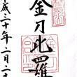 初の香川県