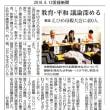 えひめ母親大会の新聞記事