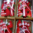 イチゴ祭り
