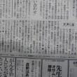 高速道路・漱石・川柳・森友学園・格言・トマト・犬養毅 2018.5.24  「6」