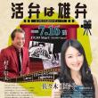 7/16村上信夫トークライブ「活弁は雄弁」