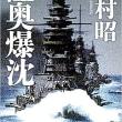吉村 昭  『陸奥撃沈』  (新潮文庫、1979)