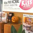 Kiss-FM神戸 ~コレクト六甲・摩耶テクテク~ に出演させていただきました☆