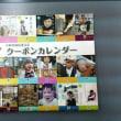 小林市商店連合会 平成29年クーポン付カレンダー11月分のご紹介