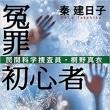 殺人初心者 民間科学捜査員・桐野真衣 秦建日子