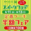 本町菓子店スイーツフェア、明日8/11からスタートです♪