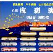 御嶽海 平成31年大相撲3月場所星取表 8日目
