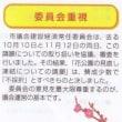 市民との協働を推進する議員の会 <会報001号>