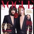 VOGUE JAPAN 2017年10月号 予約情報 表紙:YOSHIKI、ミカ・アルガナラズ