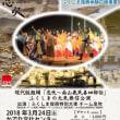 6年ぶりの息吹、沖縄公演