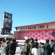 第四回坂東太郎工場祭