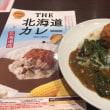 ひさびさココイチ25 -地域限定 THE北海道カレー-