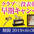 2019年三役表彰記念品のお知らせ