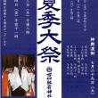 平成二十九年・石切劔箭神社夏季大祭