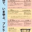 関西で、いま学ぶ、ブレヒト in 座・九条