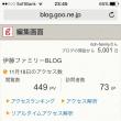 ブログ開設5,001日目