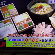 9/23・・・旅サラダプレゼント(正午12時まで)
