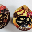 <sweets>明治 チョコレートアイスパフェ