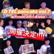 🌈📱D TEL pancake vol.7開催決定🥞🌈