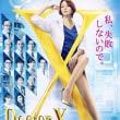 【ドラマ】『ドクターX~外科医・大門未知子~5』第1話~第2話