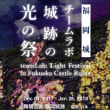 秋冬も 舞鶴公園内の 鴻臚館広場や 福岡城趾でイベントが!!