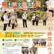 「三木歴史散策 in 高砂市」の下見をしてきました