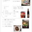 メニーちゃんのタイ料理教室 ①