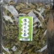 久万川営農組合の 復活のお茶