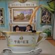 いきなり紅茶のお風呂!?