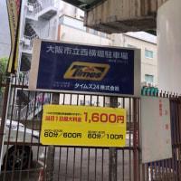 眼'zに近い駐車場は20時以降が安い‼️だから20時〜予約OK‼️